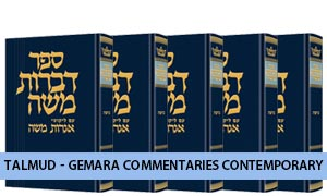 Talmud - Gemara Commentaries Contemporary
