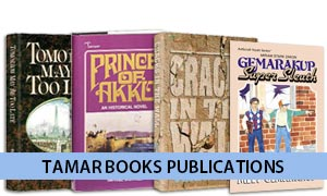Tamar Books Publications