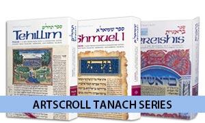ArtScroll Tanach Series