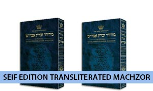 Seif Edition Transliterated Machzor