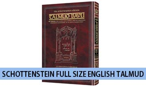Talmud - Schottenstein Full Size English