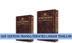Seif Edition Transliterated Linear Tehillim