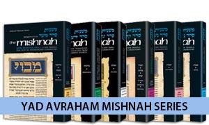 Yad Avraham Mishnah Series