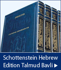 SCHOTTENSTEIN HEBREW EDITION TALMUD BAVLI