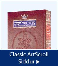 The Classic ArtScroll Siddur
