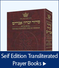 Seif Edition Transliterated Prayer Books