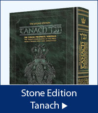 The Stone Edition Tanach