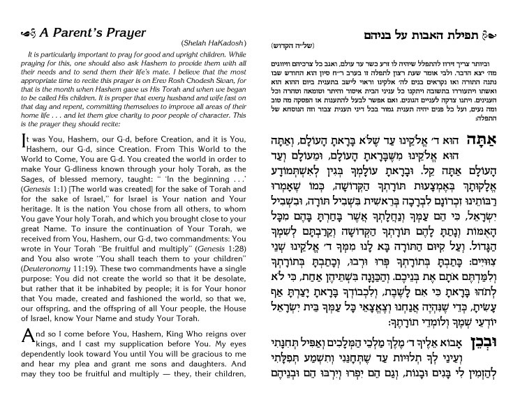 You can see the prayer which is on 3 pages though it isn t actually