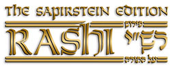 The Sapirstein Edition Rashi