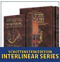 Schottenstein Ed. Interlinear Series