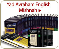 Yad Avraham English Mishnah