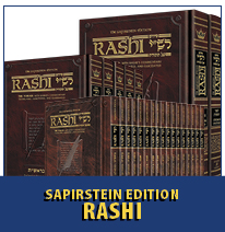 Sapirstein Ed. Rashi